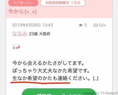 大阪 pcmax